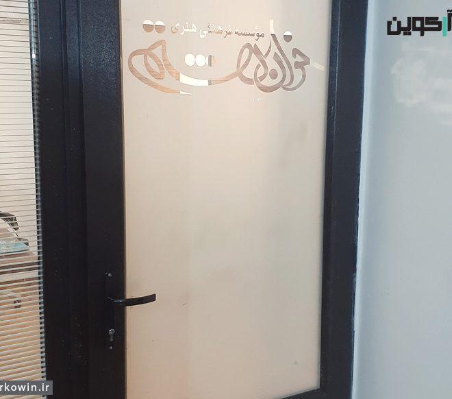 upvc-partition-double-glazed