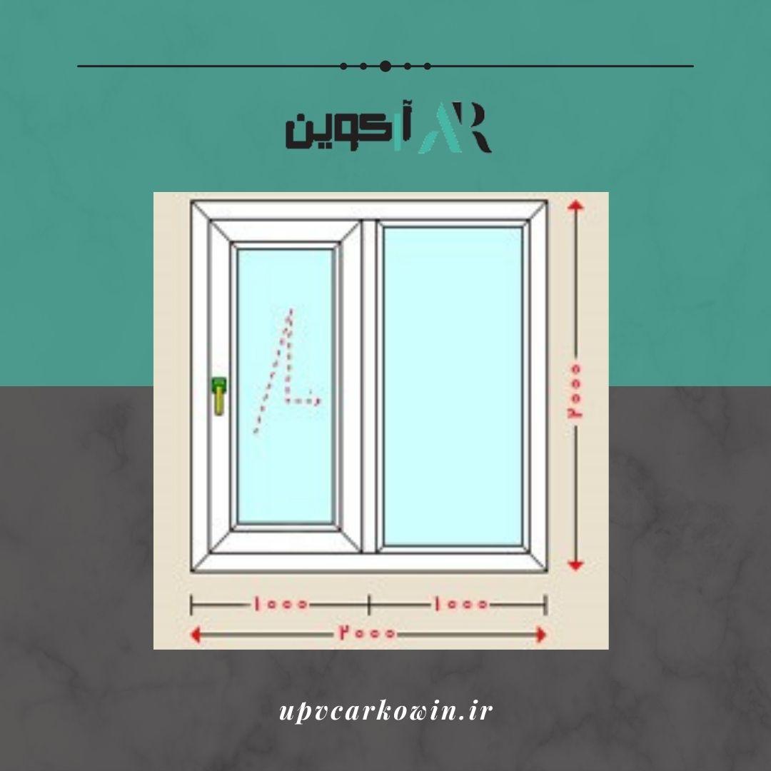 پنجره دوجداره کشویی-آرکوین